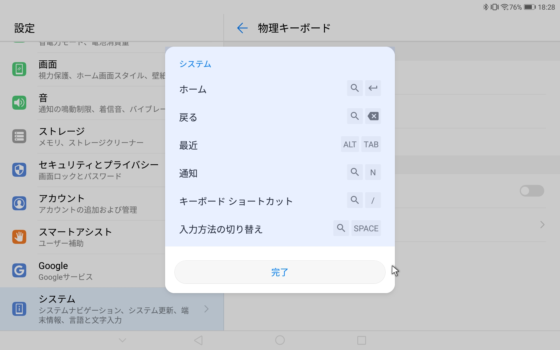 Androidのキーボードショートカット一覧
