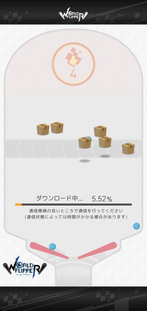 ワールドフリッパーのダウンロード中画面
