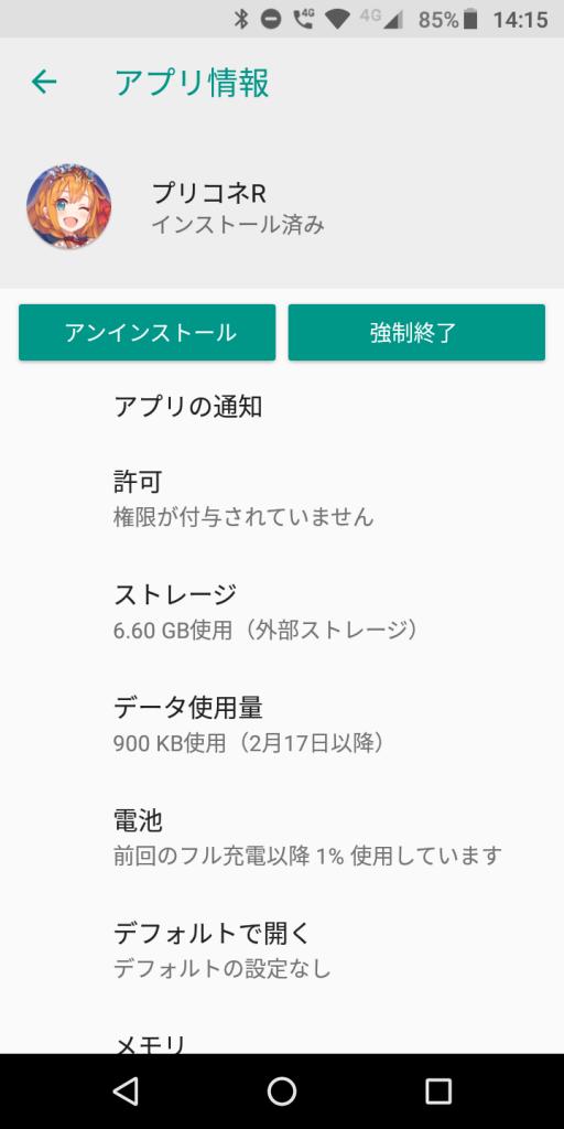 プリコネのアプリ容量