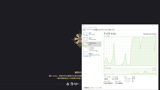 原神のロード画面のディスク使用率