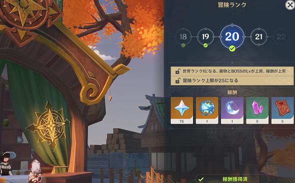 原神の冒険者ランク20