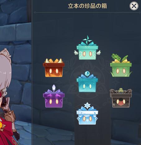 原神の百貨珍品の箱