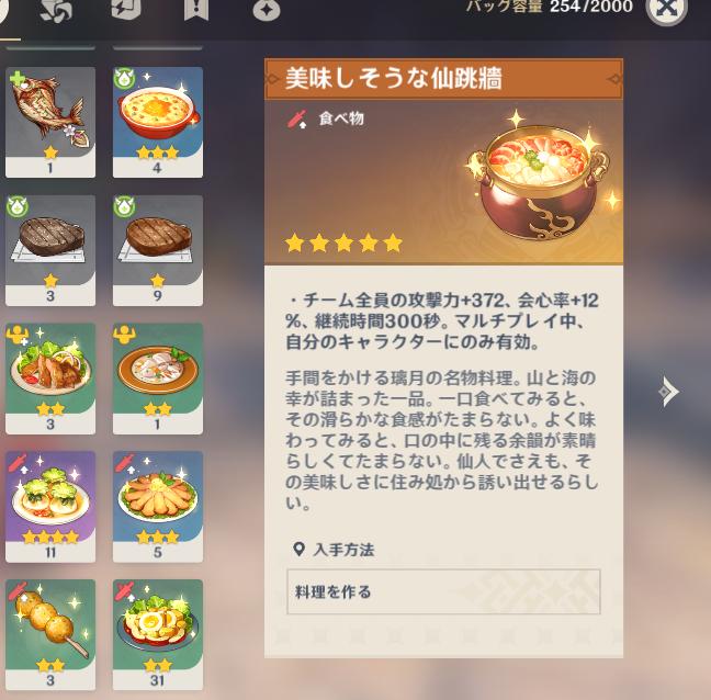 原神の星5料理