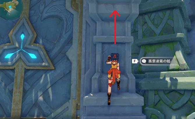 弧雲閣の秘境の入り口を登る