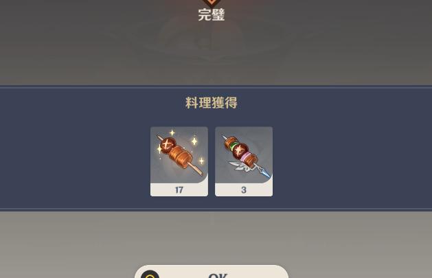 ガイアのフルーティな串焼き