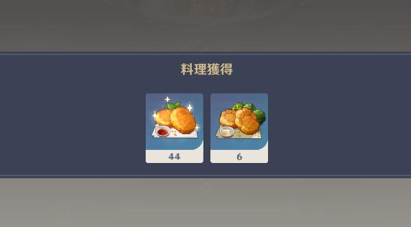 レザーのオリジナル料理
