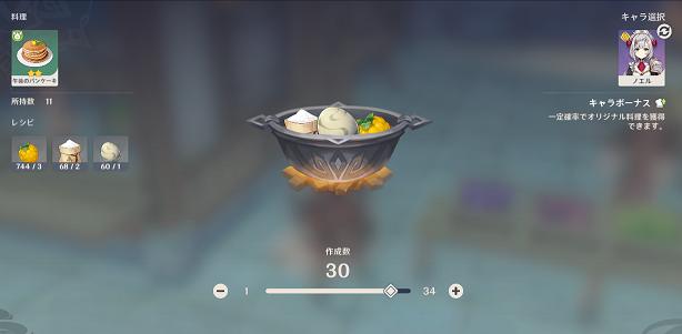 原神のオリジナル料理の調理画面