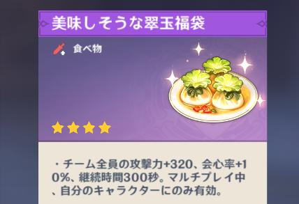原神の攻撃系料理