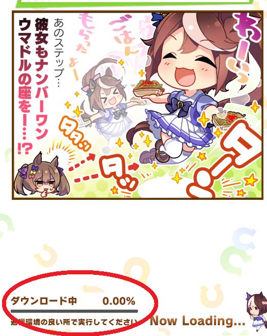 ウマ娘のゲーム中のダウンロード
