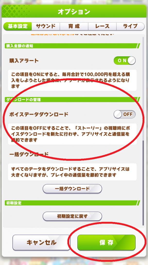 ウマ娘のボイスデータダウンロードの設定